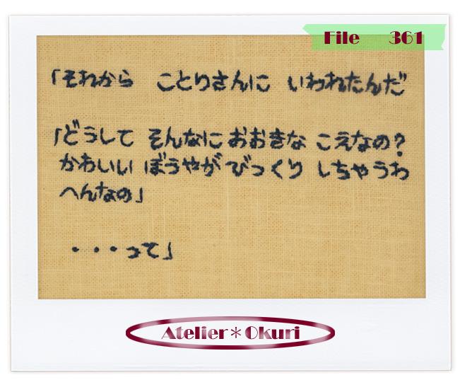 File361a