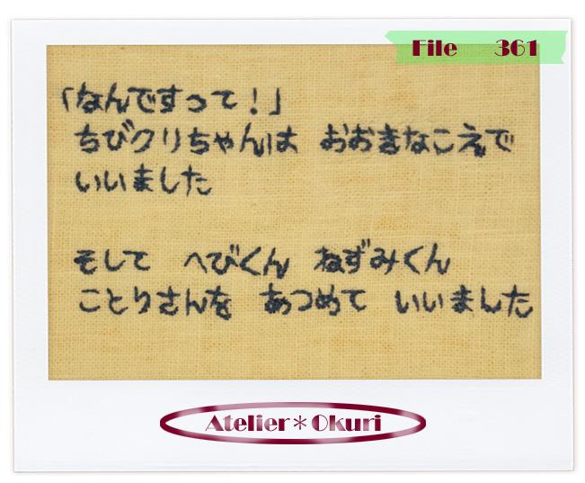 File361c