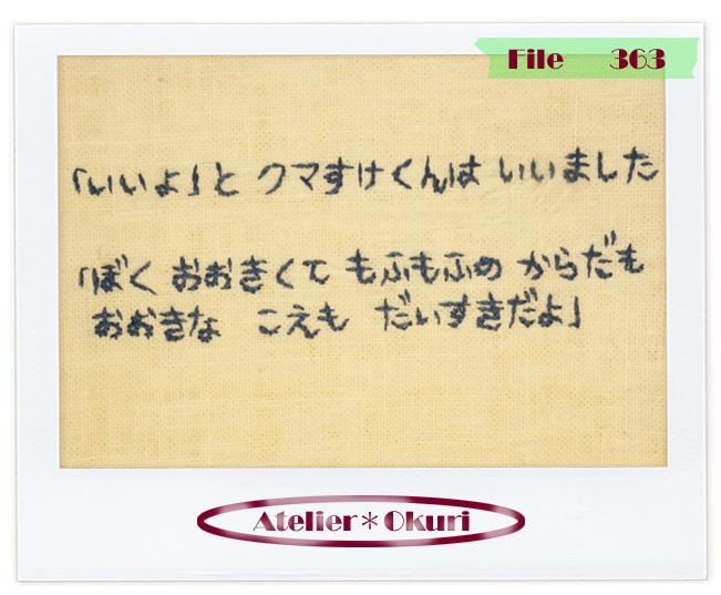 File363c_2